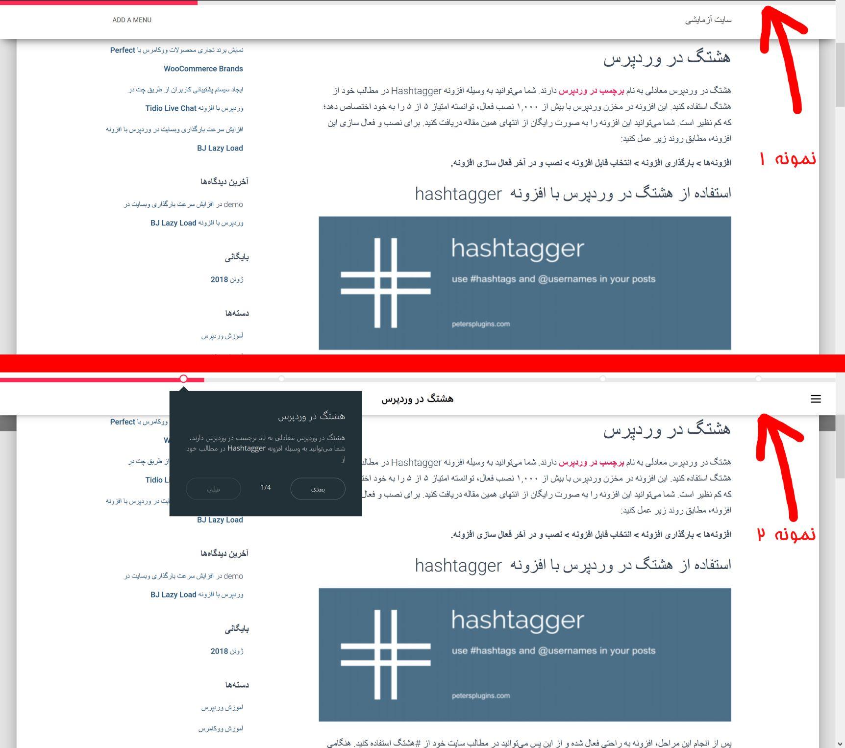 افزونه ناوبری محتوا سایت | Site Content Navigator 2
